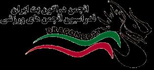 انجمن دراگون بوت جمهوری اسلامی ایران
