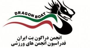 deragon boat-